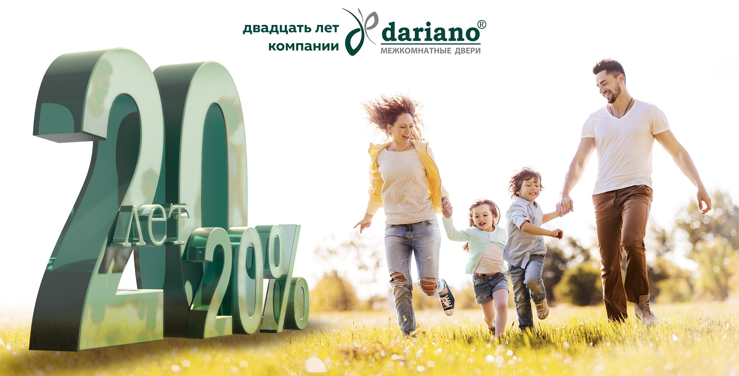 dariano: Нам 20 лет!